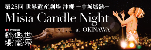 ��25�������仺���ݲ��� �����ס� Misia Candle Night at OKINAWA
