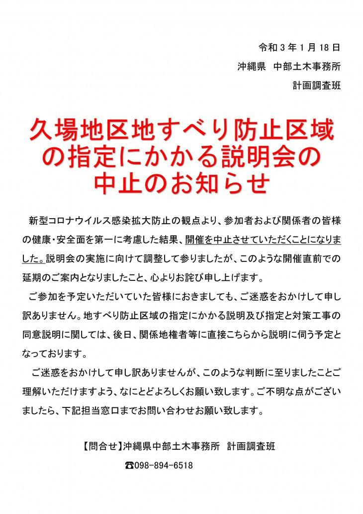 の お知らせ 中止 コロナ